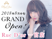 Rue D'or 一宮店